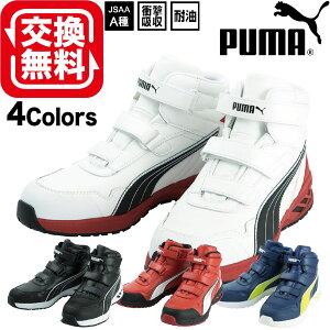【あす楽 交換無料】プーマ 安全靴 ハイカット 新作 PUMA ライダー 2.0 ミッド 4カラー 新商品 マジックテープ 25.0~28.0cm 2021年 新モデル おしゃれ 軽量 人工皮革 メンズ レディース ワーキングシ