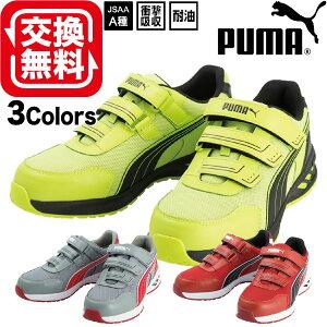 【あす楽 交換無料】プーマ 安全靴 新作 PUMA スプリント 2.0 ロー 3カラー 新商品 マジックテープ 25.0~28.0cm 2021年 新モデル おしゃれ 軽量 メッシュ メンズ レディース ワーキングシューズ セー