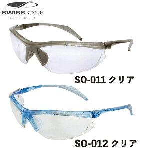 保護メガネ 二眼式 SWISS ONE SAFETY フレックス 2カラー おしゃれ