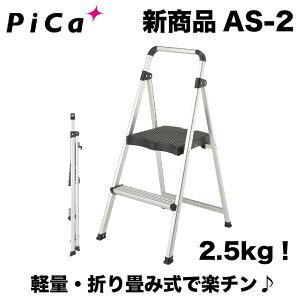アルミ 踏み台 2段 折りたたみ 軽量 上わく付き ピカ AS-2 新商品 送料無料