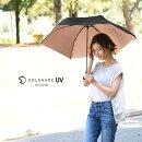 【新発売2019年モデルsolshadeソルシェード】折り畳み傘日傘完全遮光100%折り畳み3段UPF50+軽量超コンパクト耐風設計晴雨兼用折りたたみ日傘solshade007