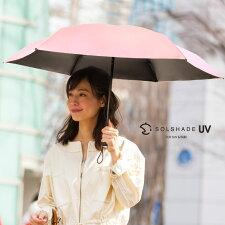 【新発売】2019年モデルsolshadeソルシェードミニ晴雨兼用折りたたみ日傘solshade007//折り畳み傘晴雨兼用耐風設計軽量完全遮光100%撥水UVカットUPF50+loplay
