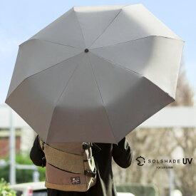メンズ 日傘 折りたたみ傘 雨傘 大きい ワイド 晴雨兼用 日傘 軽量 完全遮光 UPF UVカット ユニセックス 傘 国内ブランド solshade ソルシェード 018 グレー・ブラック メンズ 大きい傘 レディース
