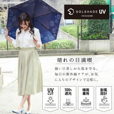 【新発売】2018年モデルsolshadeソルシェード011花火//折り畳み傘晴雨兼用耐風設計軽量完全遮光100%撥水UVカット