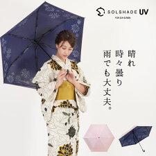 新発売,2018年,モデル,solshade,ソルシェード,011,花火,折り畳み傘,晴雨兼用,耐風設計,軽量,完全遮光100%,撥水,UVカット