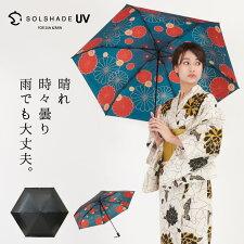 新発売,2018年,モデル,solshade,ソルシェード,012和柄,折り畳み傘,晴雨兼用,耐風設計,軽量,完全遮光100%,撥水UVカット