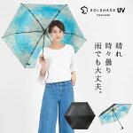 新発売,2018年,モデル,solshade,ソルシェード,013シェル,折り畳み傘,晴雨兼用,耐風設計,軽量,完全遮光100%,撥水,UVカット