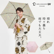 新発売,2018年,モデル,solshade,ソルシェード,014フォレスト,折り畳み傘,晴雨兼用,耐風設計,軽量,完全遮光100%,撥水UVカット