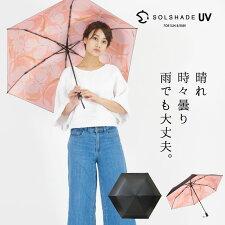 新発売,2018年,モデル,solshade,ソルシェード,016ローズ,折り畳み傘,晴雨兼用,耐風設計,軽量,完全遮光100%,撥水UVカット
