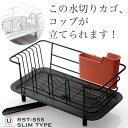 【送料無料】【URBANO】 ディッシュドレイナー スリムタイプ コップも立てられる水切りカゴ (RST-555)