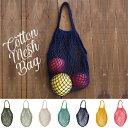 全7色 コットン メッシュバッグ (ネットバッグ)編み鞄 KEY STONE Cotton Mesh bag コットン 綿 メッシュ ネット 編み バッグ 鞄 ショルダーバッグ