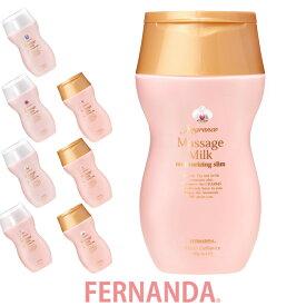 FERNANDA フェルナンダ - フレグランス マッサージミルク 180g マリアリゲル・ピンクエウフォリア・リリークラウン・プリメイロアモール・アドラブチャーブ 他 全7種