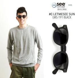 IZIPIZI See Concept シーコンセプト #C -LETMESEE SUN- LMS-191 BLACK SOFT サングラス ファッショングラス メンズ レディース 伊達メガネ