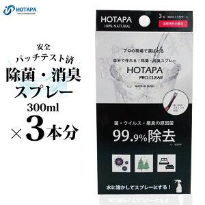 ホタパ プロクリア HOTAPA PRO CLEAR 3包 約900ml /天然成分100% 貝殻焼成カルシウム 可溶性 水酸化カルシウム 日本抗菌総合研究所 日本製 ウイルス対策 除菌 抗菌 消臭 除菌率99.9%