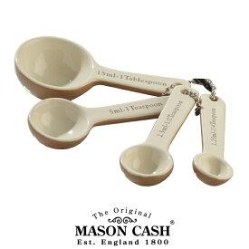 MASON CASH メイソンキャッシュ メジャー・スプン 4P 4種セット 計量スプーン// 英国 イギリスブランド 陶器 食器 料理 調理 菓子 ケーキ ミキシング ボール 軽量スプーン