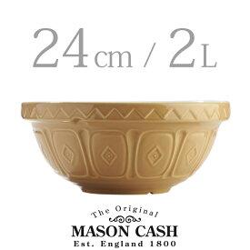 MASON CASH メイソンキャッシュ ミキシングボウル 陶器 ケーン 2L 2リットル 24cm / 2000ml Original CANE MIXING BOWL // 英国 イギリスブランド 陶器 焼物 食器 ミックス 陶器 ボウル ボール 料理 調理 菓子 ケーキ パン 生地 作り