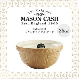 メイソンキャッシュ MASON CASH ミキシングボウル 陶器 ケーン S18 26cm / 3450ml Original CANE MIXING BOWL 3MAC1018 2001.005 // 英国 イギリスブランド 陶器 焼物 食器 ミックス ボウル ボール 料理 調理 菓子 ケーキ パン 生地 作り