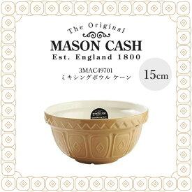 MASON CASH メイソンキャッシュ ミキシングボウル 陶器 ケーン S36 15cm 2001.010 / 500ml Original CANE MIXING BOWL 3MAC49701 // 英国 イギリスブランド 陶器 焼物 食器 ミックス 陶器 ボウル ボール 料理 調理 菓子 ケーキ パン 生地 作り