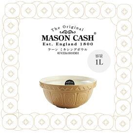 MASON CASH メイソンキャッシュ ミキシングボウル 陶器 ケーン S30 21cm / 1000ml Original CANE MIXING BOWL 2001.007 // 英国 イギリスブランド 陶器 焼物 食器 ミックス 陶器 ボウル ボール 料理 調理 菓子 ケーキ パン 生地 作り