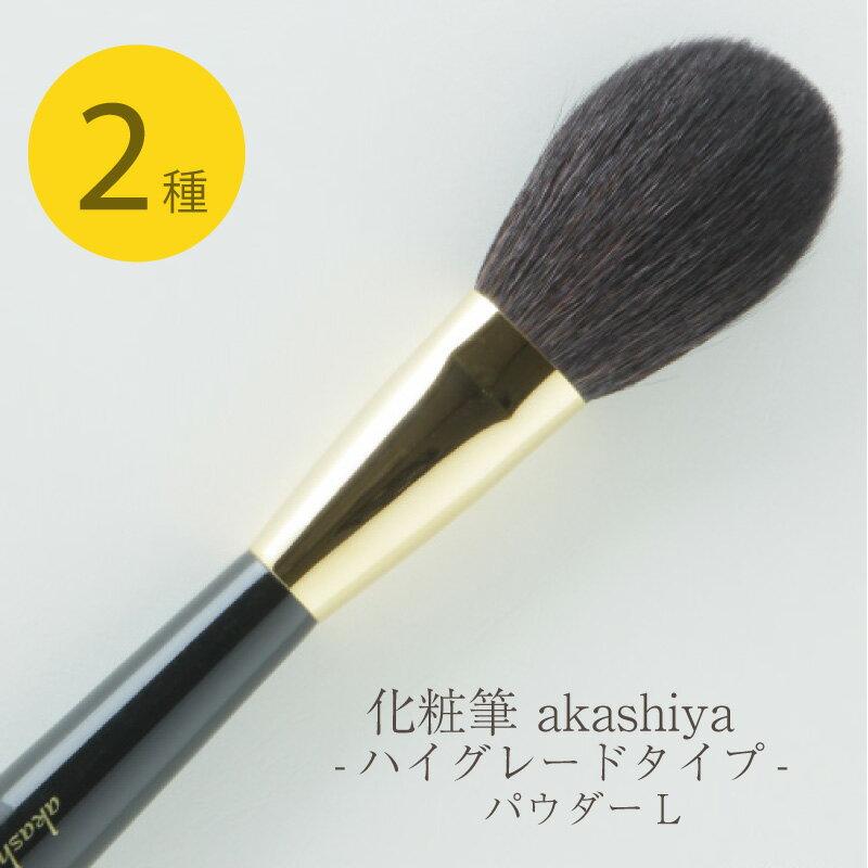 akashiya 化粧筆 ハイグレードタイプ パウダーL あかしや ハイグレードタイプ パウダーチーク 化粧筆 奈良筆 おすすめ パウダー用ブラシ チークブラシ