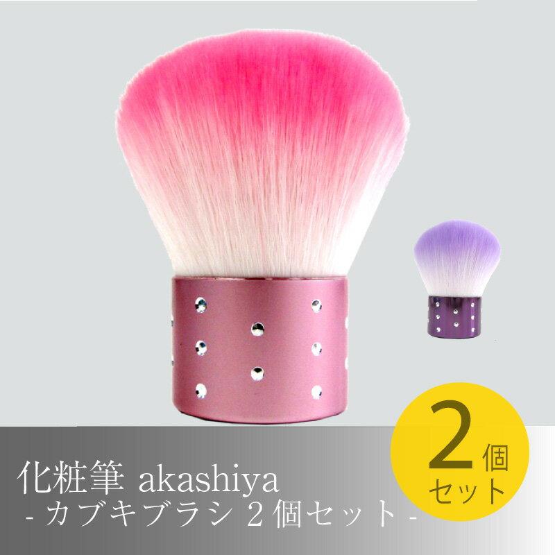 akashiya 化粧筆 カブキブラシラインストーン あかしや 化粧筆 奈良筆 カブキブラシ おすすめ パウダー用ブラシ チークブラシ