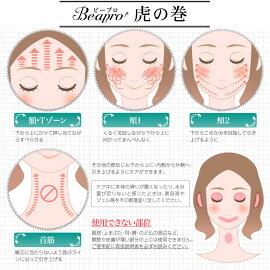 【送料無料】正規品Beaproビープロ005-マイクロカレント3D美顔ローラー