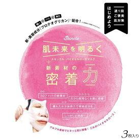 スキンクル バイオセルロース マスク 30ml 【3枚】 新・美容成分「プロテオグリカン」配合 美顔・美容 パック シートマスク Skincle Bio Cellulose Mask