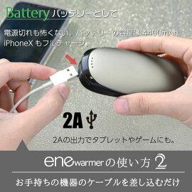 enewarmerエネウォーマー0054400mAhモバイルバッテリー&充電式カイロ/