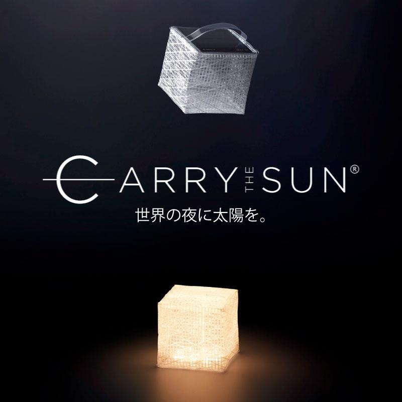 CARRY THE SUN M キャリー ザ サン / Mサイズ ソーラー LED ランタン ライト 防水太陽光 ソーラー充電 最長72時間連続点灯