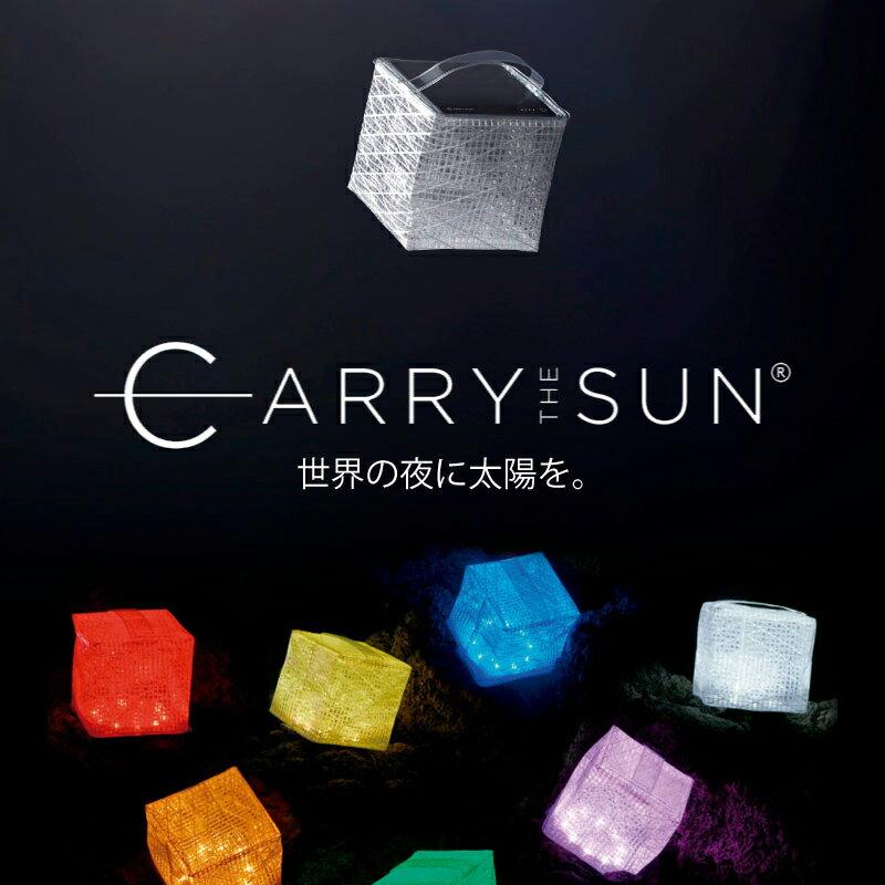 CARRY THE SUN M キャリー ザ サン / Mサイズ 7色 レインボーカラー ソーラー LED ランタン ライト 防水太陽光 ソーラー充電 ランプ ライト