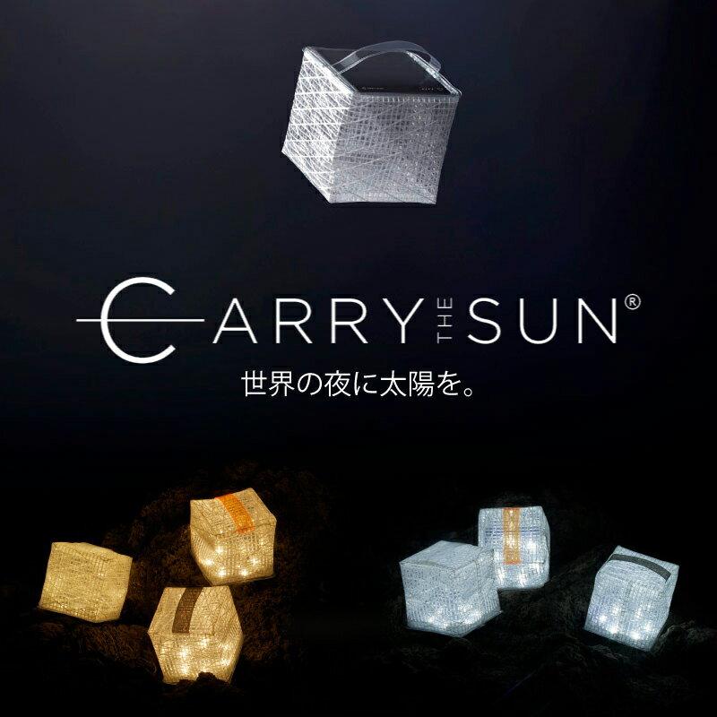 CARRY THE SUN S キャリー ザ サン / Sサイズ 7色 レインボーカラー ソーラー LED ランタン ライト 防水太陽光 ソーラー充電 ランプ ライト