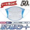 マスクフィルター マスク取替えシート 50枚 在庫あり 個装 不織布 3層構造 立体設計 使い捨てマスク 業務用 個人使用 …