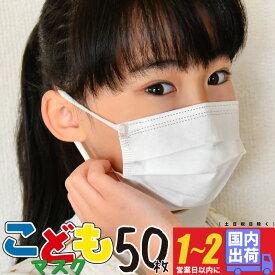 子供用 小さめ マスク 50枚 在庫あり 使い捨てマスク 不織布 キッズサイズ 子どもマスク こども 3層プリーツ式 日本 国内発送 国内検品 清潔 抗菌 大河商事 日本メーカー製品マスク 子ども こども 在庫 即納 50枚 MSK-012 1〜3営業日発送