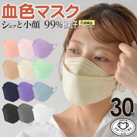 30枚 不織布 4層 血色カラー 14色 立体マスク カラーマスク KF94型 パーソナルカラー 小顔に見える マスク 抗菌 PM2.5 ウィルス飛沫 ハウスダスト 花粉 99% 微粒子カットフィルター カラーマスク 不織布 立体 Kaiteki Air MSK-024