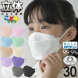 30枚 血色カラー 11色 立体カラーマスク 小さめ 小顔 子供 こども 立体マスク 不織布 4層 飛沫 花粉 ウイルス対策 ノーズワイヤー入り 血色マスク 口元空間 息がしやすい 小さめ 子供 おしゃれ マスク Kaiteki Air 超立体設計 口元空間マスク