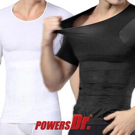 メンズ 加圧シャツ Tシャツ Uネック 引き締め 広背筋 胸筋 腹筋 通気性 伸縮性 良好 正しい姿勢 男性 メンズ 補整下着 Powers Dr. パワーズドクター 004 (powersdr004)