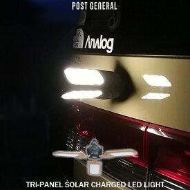 POST GENERAL トリパネル ソーラーチャージ LEDライト サンドベージュ/ブラック 懐中電灯 LEDトーチ 吊り下げ照明 マグネット吸着 アウトドア キャンプ おすすめ 灯り 照明ライト ランタン キャンプギア 携帯必須 万能
