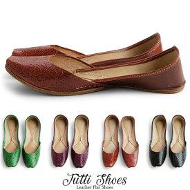 【訳アリ SALE】boho ジュティー 本革 レザー フラットシューズ Jutti Flat Shoes // 山羊 革 レザー ジューティー インド 靴 シャンティニケタン 伝統 シューズ フラットサンダル ジュティ