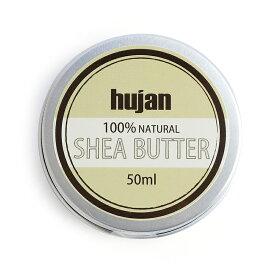 100% ナチュラル オーガニック シアバター 50g 無添加 無香料 無農薬 保存料 防腐剤不使用 未精製 ピュア オーガニック シアーバター・シア バター バーム