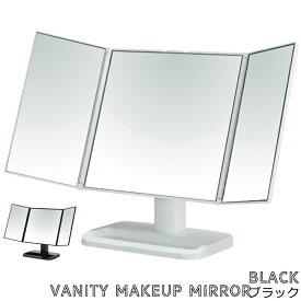 L 黒白 化粧鏡 三面鏡 卓上 鏡 メイクアップ ミラー ワイド 43cm幅 大きい 特大 / 折りたたみ 卓上ミラー 化粧鏡 3面 角度調整可能 化粧鏡 卓上鏡 特大 大きい 幅広 スタンドミラー