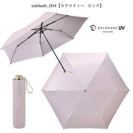 【送料無料】solshade004ソルシェードピンク/刺繍晴雨兼用日傘折りたたみ完全遮光超軽量99%UVカット折りたたみ日傘軽量遮光遮熱完全遮光レディースギフトプレゼント