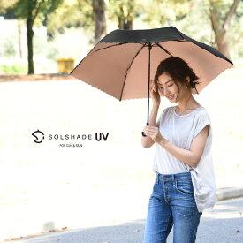 完全遮光 日傘 折りたたみ 雨傘 UPF UVカット晴雨兼用 日傘 レース フリル 傘 国内ブランド solshade ソルシェード 007 リボン ピンク レース 上品な色彩 大人カラー ピンクベージュ