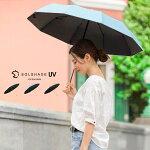 完全遮光日傘折りたたみ雨傘UPFUVカット晴雨兼用日傘10本骨傘上品な色彩大人カラーペールカラー日傘ベージュブルーピンク傘国内ブランドsolshadeソルシェード20oneシリーズsolshade020