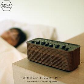 おやすみノイズスピーカー 環境音 スピーカー 睡眠導入 音楽 サウンド ホワイトノイズ . ヒーリングミュージック 癒しの音 リラックスサウンド マインドフルネス 瞑想 雨 風 雷 波 森林 牧場 音