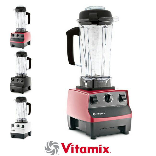 Vitamix バイタミックス TNC5200 レッド・ブラック・ホワイト