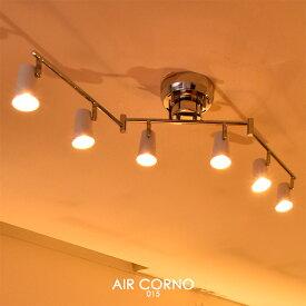 AIR CORNO エアコルノ015 シーリングライト スポット 6灯 天井照明 多角度可動// LED電球 GU10 照明 天井 ライト おしゃれ シンプル デザイン 北欧 リビング キッチン 照明 白 ホワイト aircorno015
