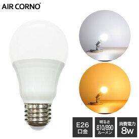 AIRCORNO エアコルノ LED電球 E26口金 電球色 昼光色 65W相当 密閉器具対応 昼白色 電球色 光色 810-890lm 3000-6500K 演色指数Ra80 広配光200度 高性能LEDチップ 長寿命 節電