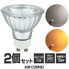 【2個セット】AIRCORNO エアコルノ LED電球 GU10 SMD光源口金 GU10 35W相当 昼白色 電球色 光色 380lm 2000K 5000K 演色指数Ra80 広配光38度 シルバー球 IKEA規格対応 長寿命 節電