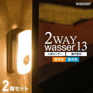2個セット wasser コンセント式 LED 人感センサー ライト 脱着式 . 非常灯 足元灯 フットライト 懐中電灯 停電時自動点灯 ledライト 玄関 廊下 寝室 おしゃれ 非常灯 ハンディライト 兼用ライト