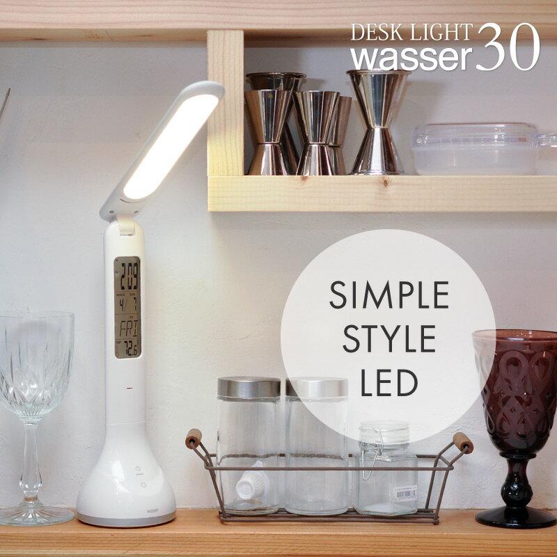 wasser30 LED充電式卓上ライト スタンドライト フロアスタンド LED 調光式 スタンド照明 間接照明 フロアライト フロアスタンドライト LEDスタンドライト おしゃれ シンプル 北欧 リビング 寝室 読書 エアコルノ